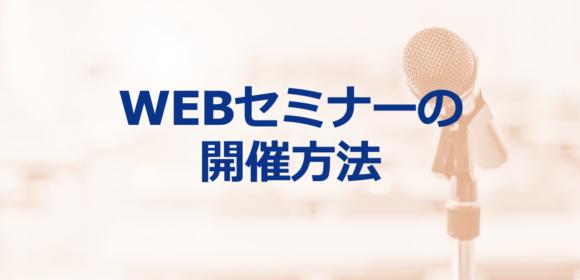 オンラインで金融商品・サービスのWEBセミナーを開催する方法