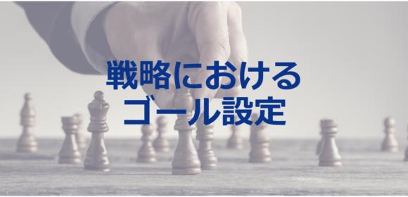 金融プロモーション戦略のゴール設定におけるポイント